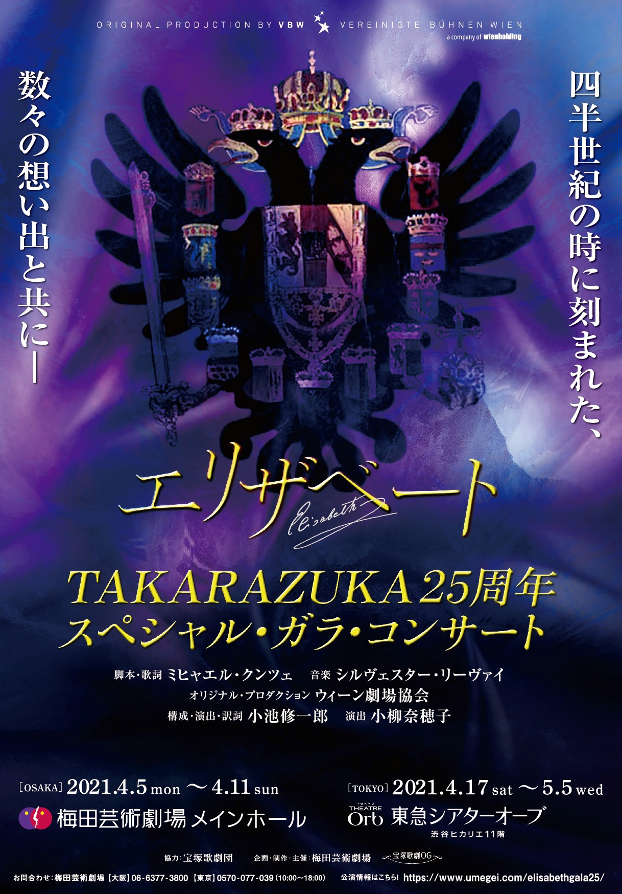 エリザベートTAKARAZUKA25周年スペシャル・ガラ・コンサート